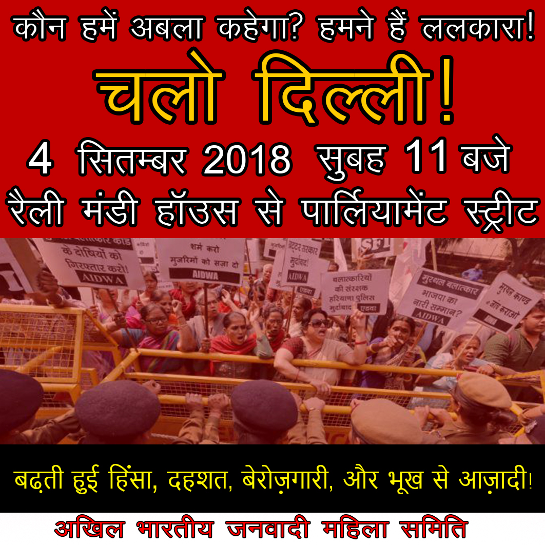 AIDWA All India Protest Rally in Delhi - September 4, 2018 Freedom From Violence, Fear, Hunger and Unemployment
